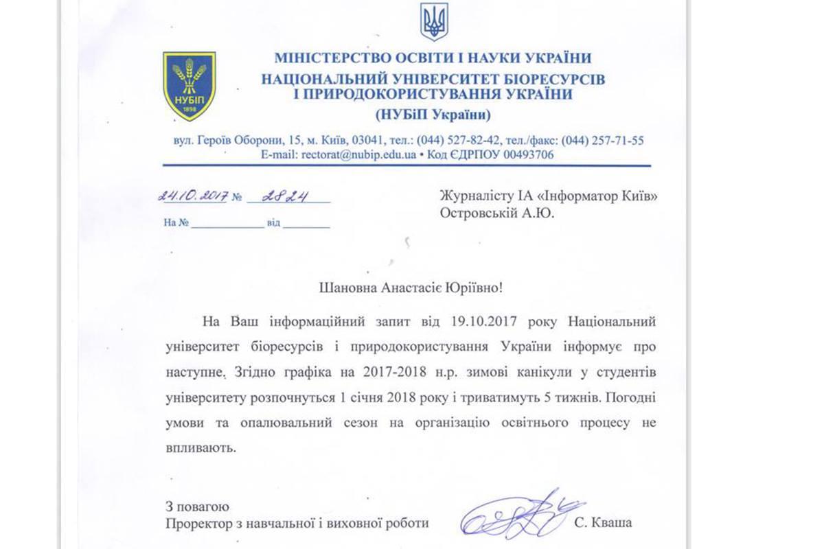 НУБиП Украины рассказал, когда студенты пойдут на каникулы