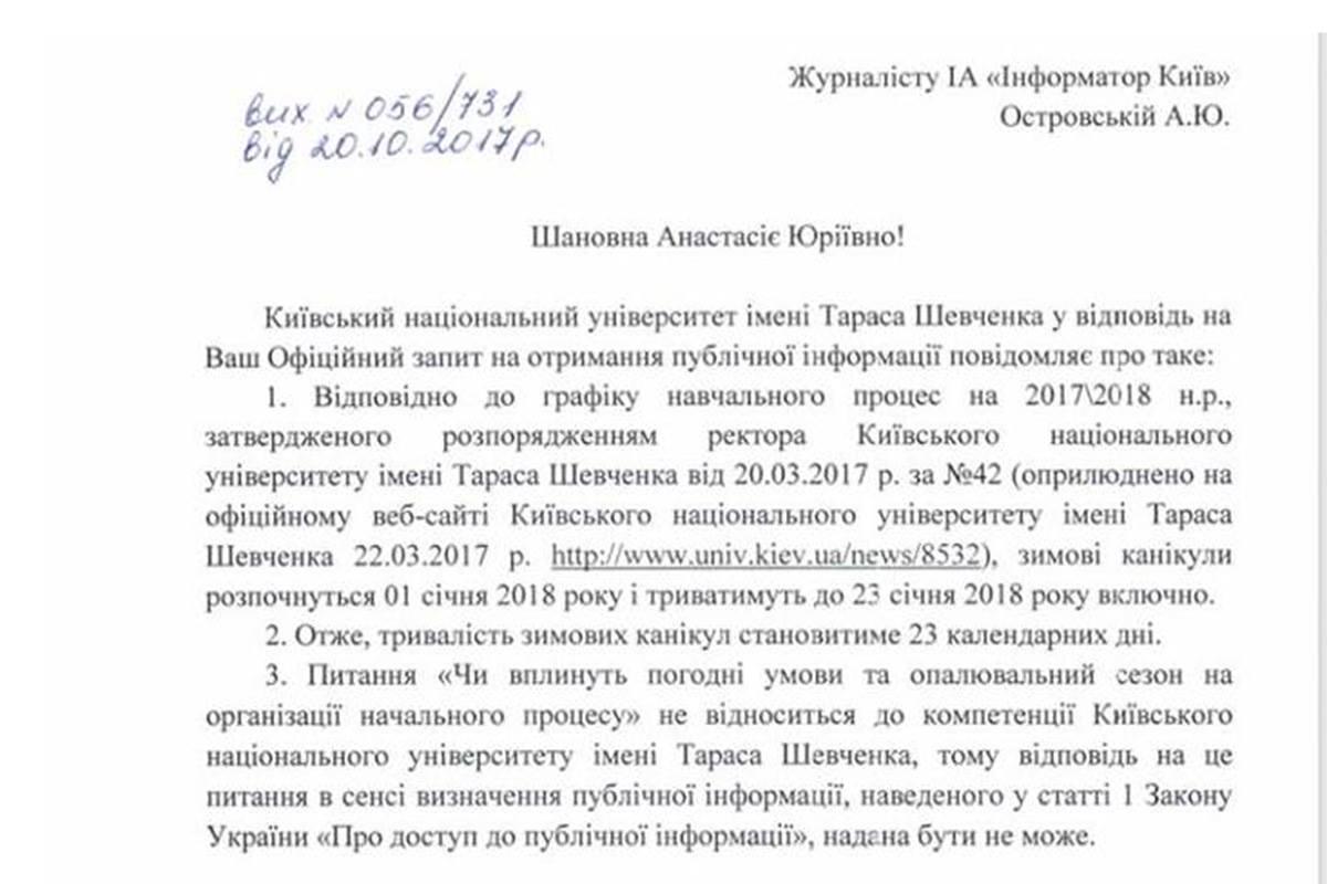 Ответ на информационный запрос о каникулах КНУ им. Тараса Шевченко