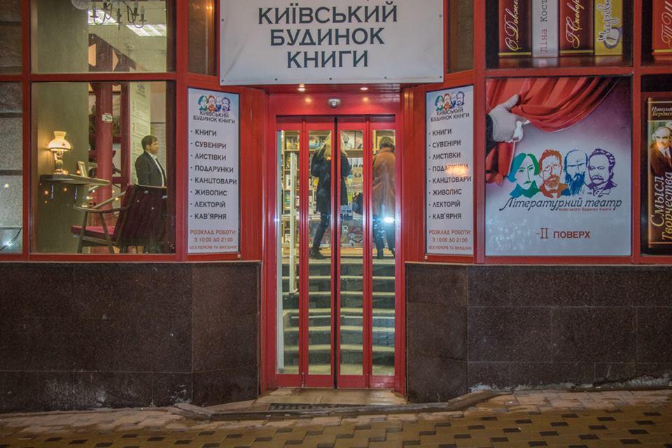 Встреча состоялась в Киевском доме книги