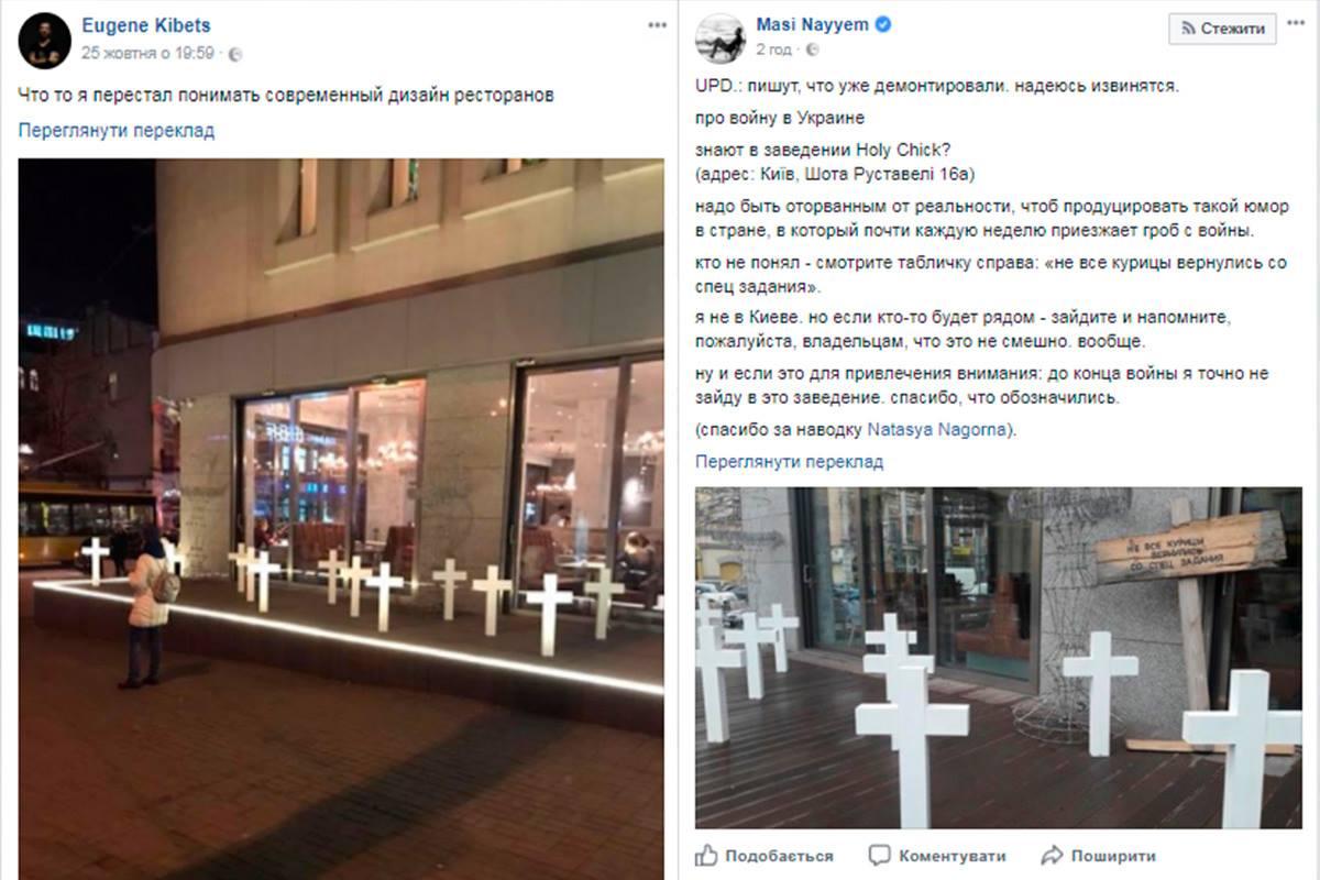 Негативные высказывания в сторону ресторана в соцсетях