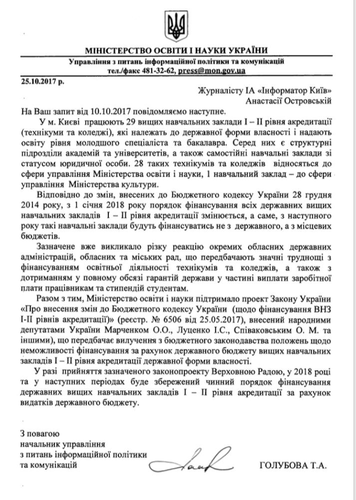 Ответ Министерства образования и науки на наш информационный запрос