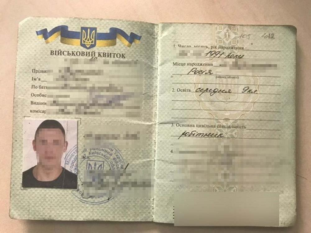 Военный билет задержанного радикала
