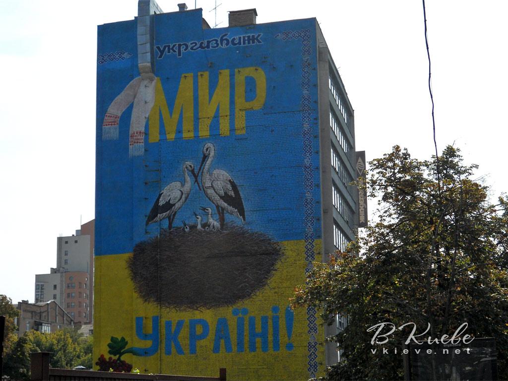 Предыдущее изображение мурала - Мир Украине - потрескалось
