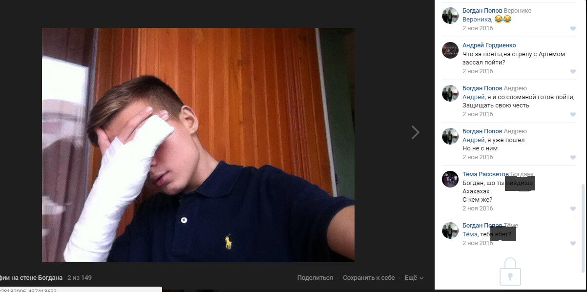 """Еще одна запись, которую мы нашли на странице у Богдана. По всей видимости, мальчик сам участвовал в """"стрелках"""". Кроме того, он не брезгует обсценной лексикой"""