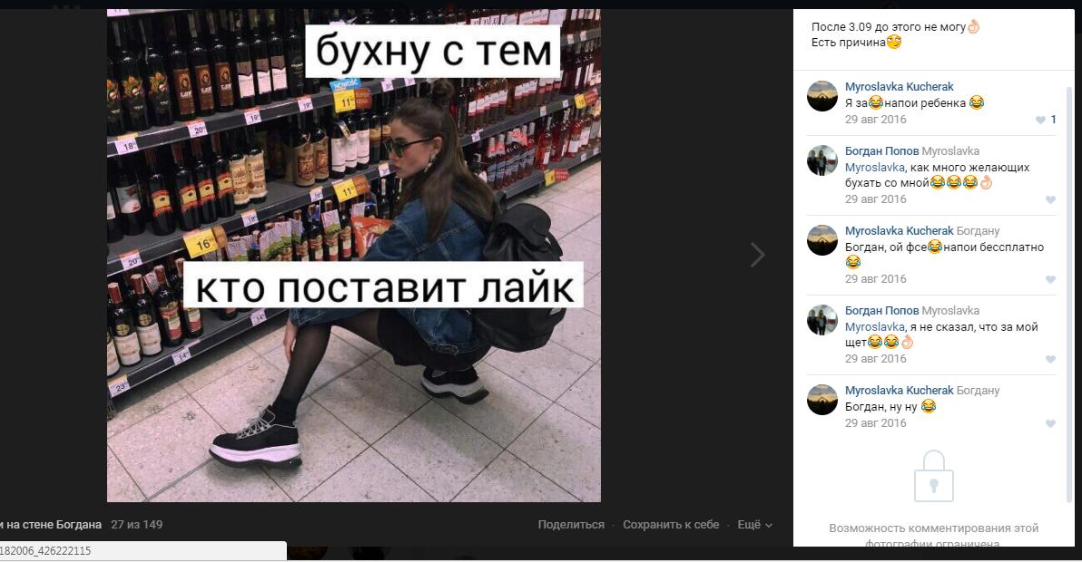"""13-летний Богдан Попов приглашает сверстников на """"вписку"""""""