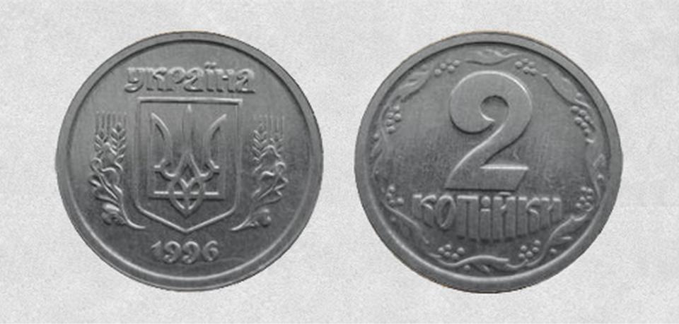 2 копейки 1996 года