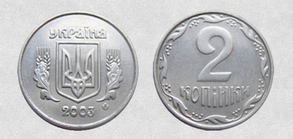 2 копейки 2003 года