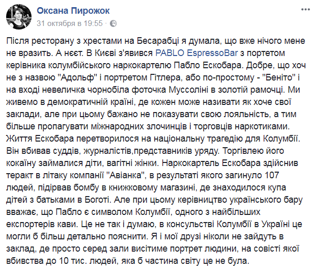Скандал с изображением Эскобара начался с поста Оксаны Пирожок