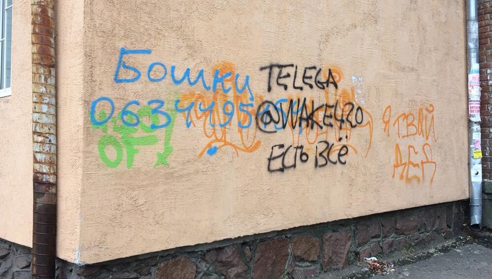 Стены киевских домов пестрят рекламой наркотиков