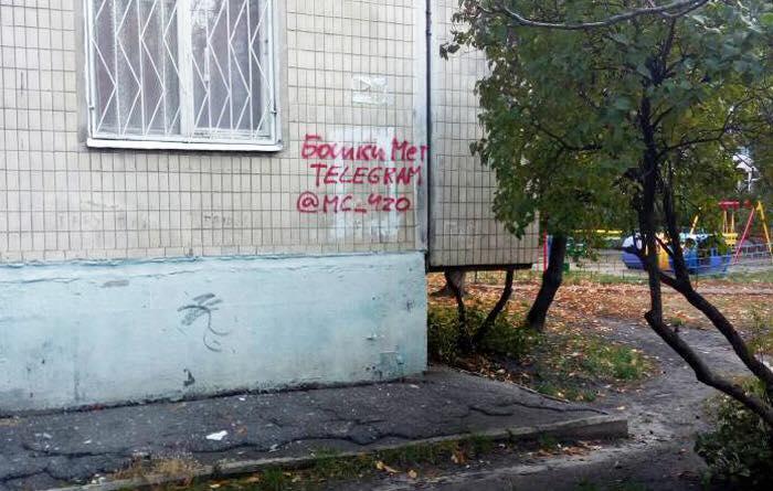 Часто реклама наркотиков находится на фасадах зданий возле детских площадок
