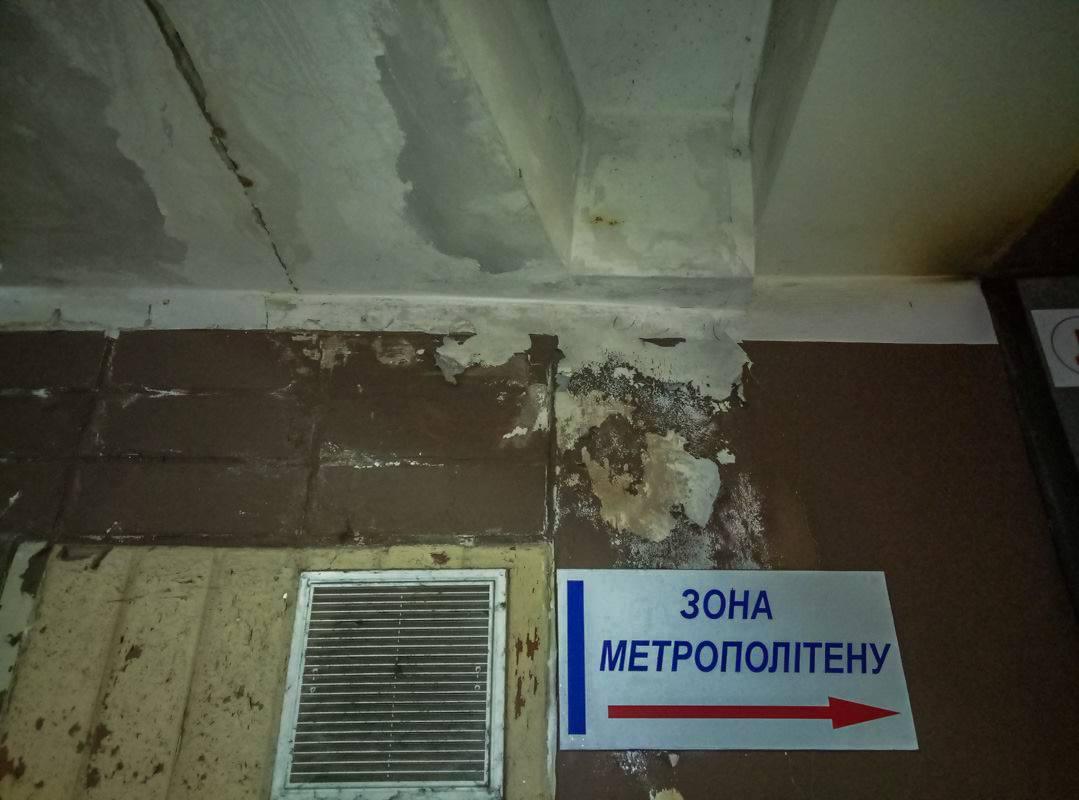 В плохом состоянии также находятся стыки на потолке в переходе, который ведет ко входу на станцию к метро Теремки