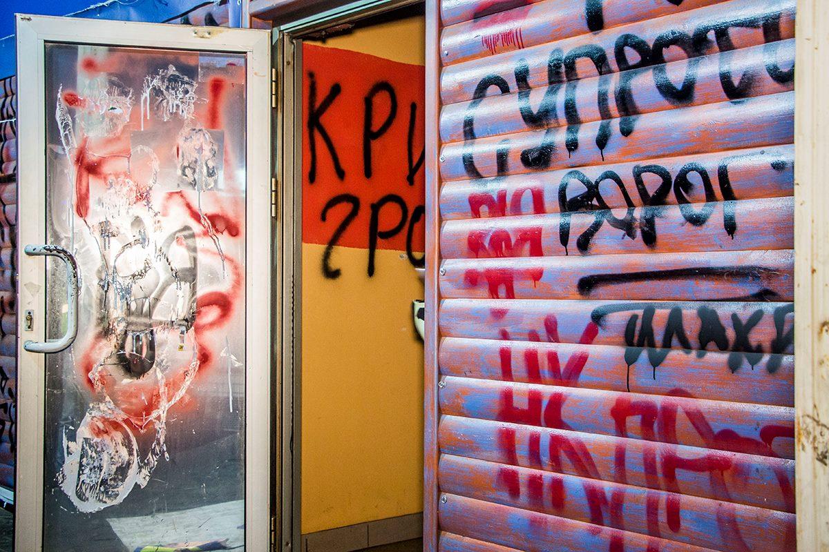 Активисты нанесли на стены игрового заведения агитационные надписи