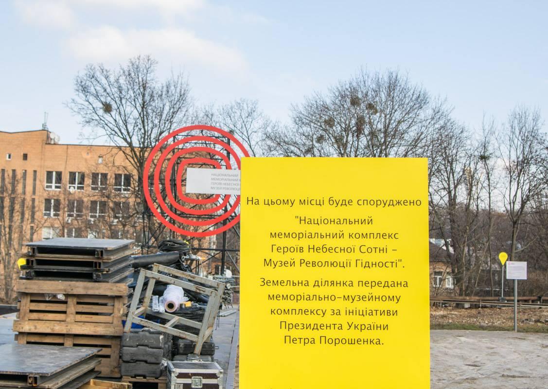 Площадку передали музею по инициативе президента Украины Петра Порошенко