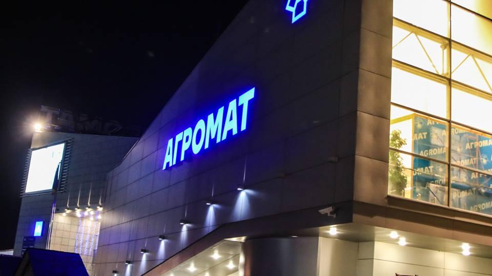 """Возгорание произошло в недостроенном здании ТЦ """"Агромат"""""""