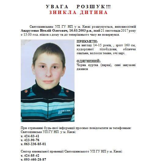 Разыскивается Андрусенко Виталий Олегович