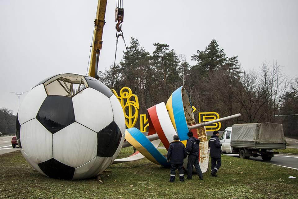 24 ноября убрали футбольный мяч на въезде в Киев со стороны Борисполя