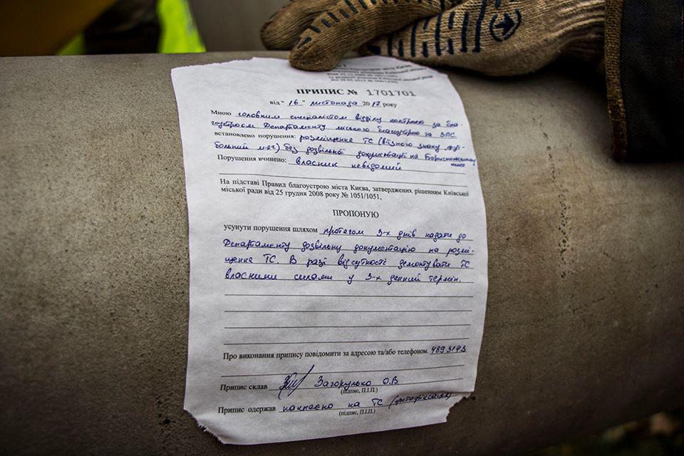 Предписание, согласно которому проводили демонтаж скульптуры