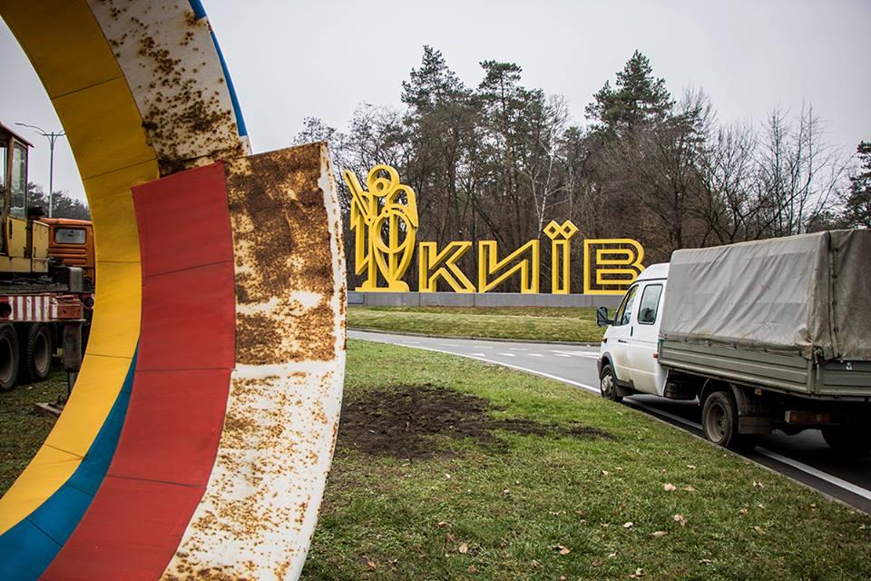Такое решение приняли потому что он заслоняла собой въездной знак «Киев»