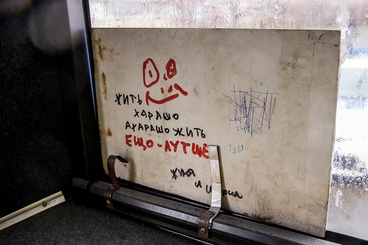 Надпись на табличке с названием маршрута