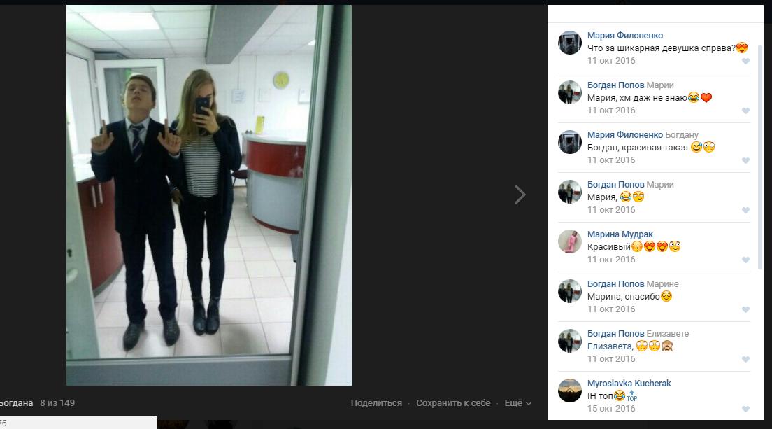Поклонницы Богдана делают ему комплименты в комментариях