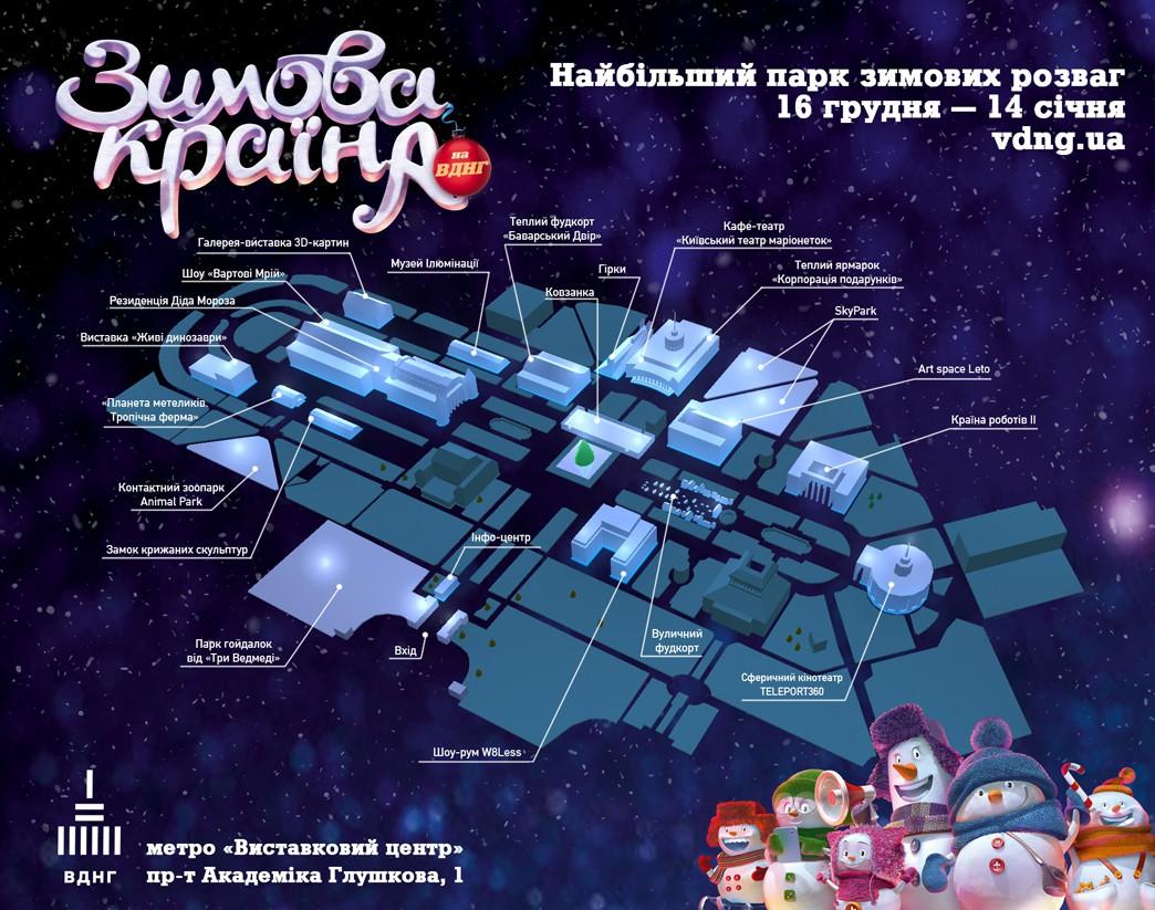 Так выглядит карта зимних празднований на ВДНХ
