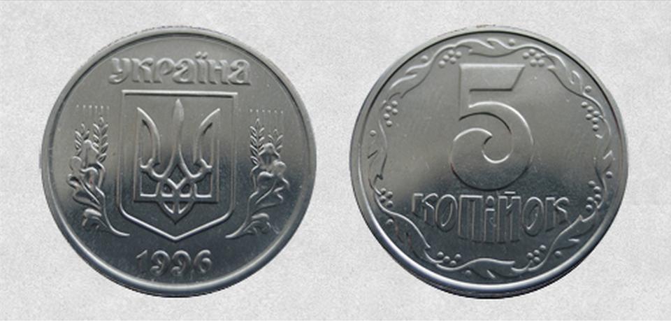 5 копеек 1996 года