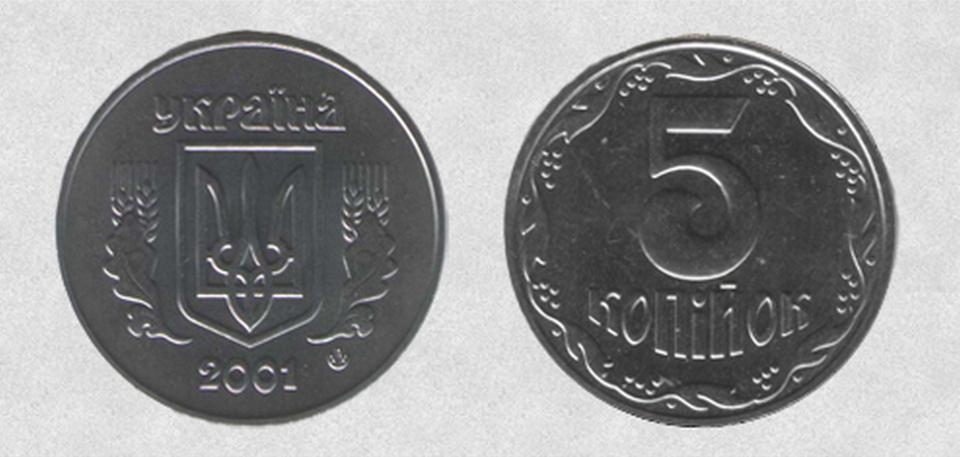 5 копеек 2001 года