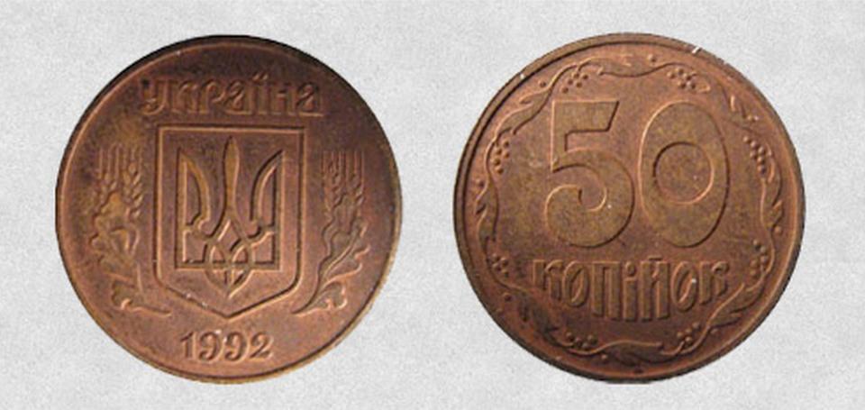 50 копеек 1992 года в бронзе