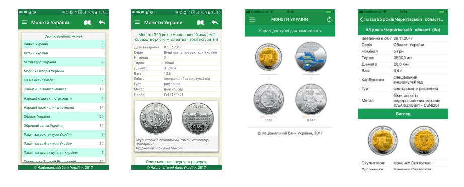 На официальном сайте НБУ уже представлен образец мобильного приложения