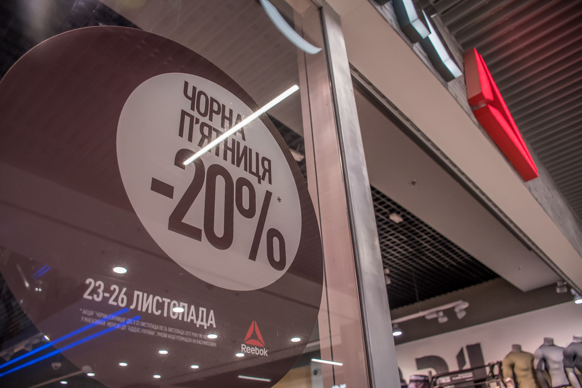 В Reebok на весь товар скидка всего лишь 20%