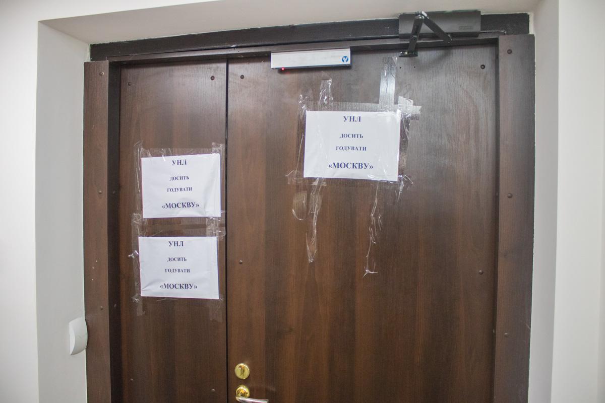 На дверях активисты вывесили свои требования