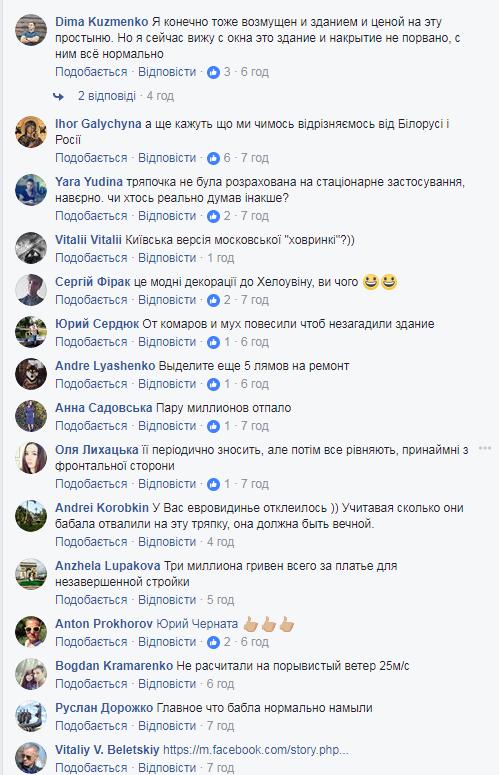 """Реакция соцсетей на порванную """"тряпочку"""""""