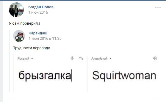 Богдан изучает английский с помощью мемов о сквирте