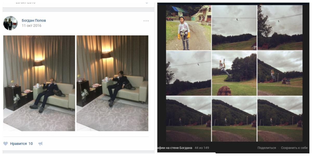 Мальчик на своей странице в ВК отметил фото в горах хештегом #Skyline. Скорее всего Богдан отдыхал в туристическом комплексе Skyline в Новой Зеландии.