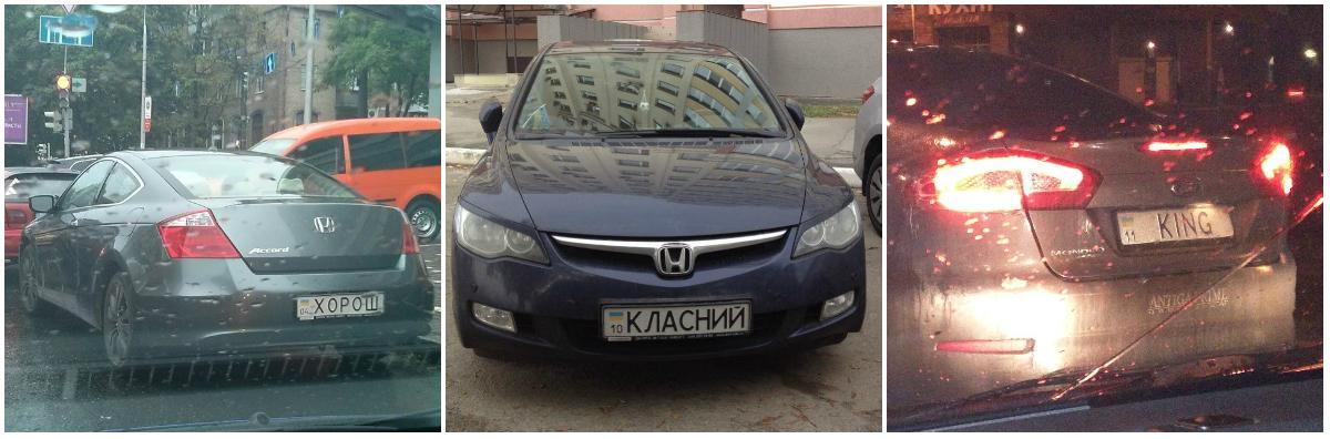 """Самые """"скромные"""" водители на дорогах Украины."""