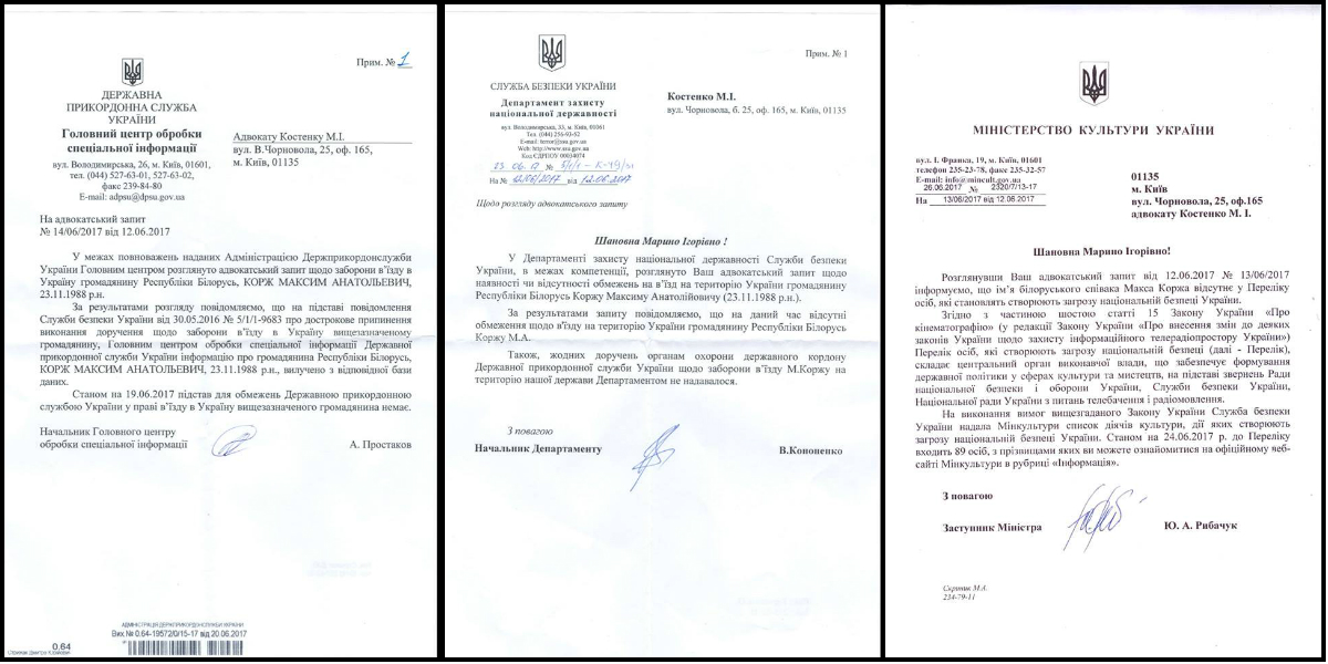 Ответы украинских служб на запросы адвоката Макса Коржа по состоянию на 24.06.17