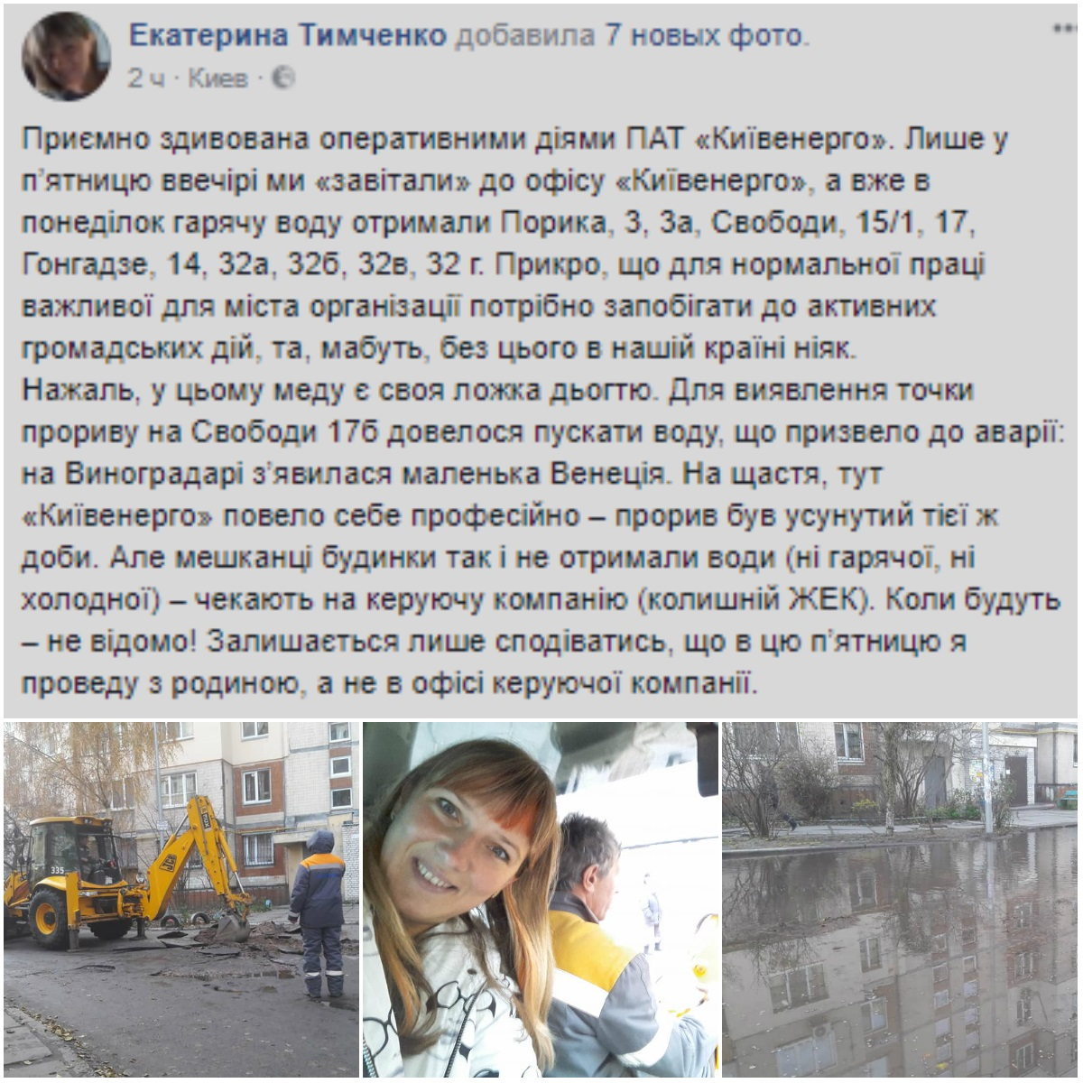 """Екатерина Тимченко на своей странице в Facebook сообщила, что горячая вода появилась в некоторых жилых домах, а на проспекте Свободы, 17-б появилась """"маленькая Венеция"""""""