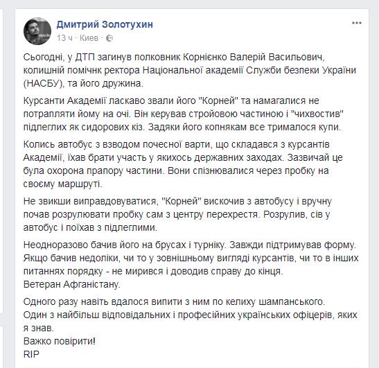 В трагедии смаршруткой вКиеве умер полковник запаса СБУ