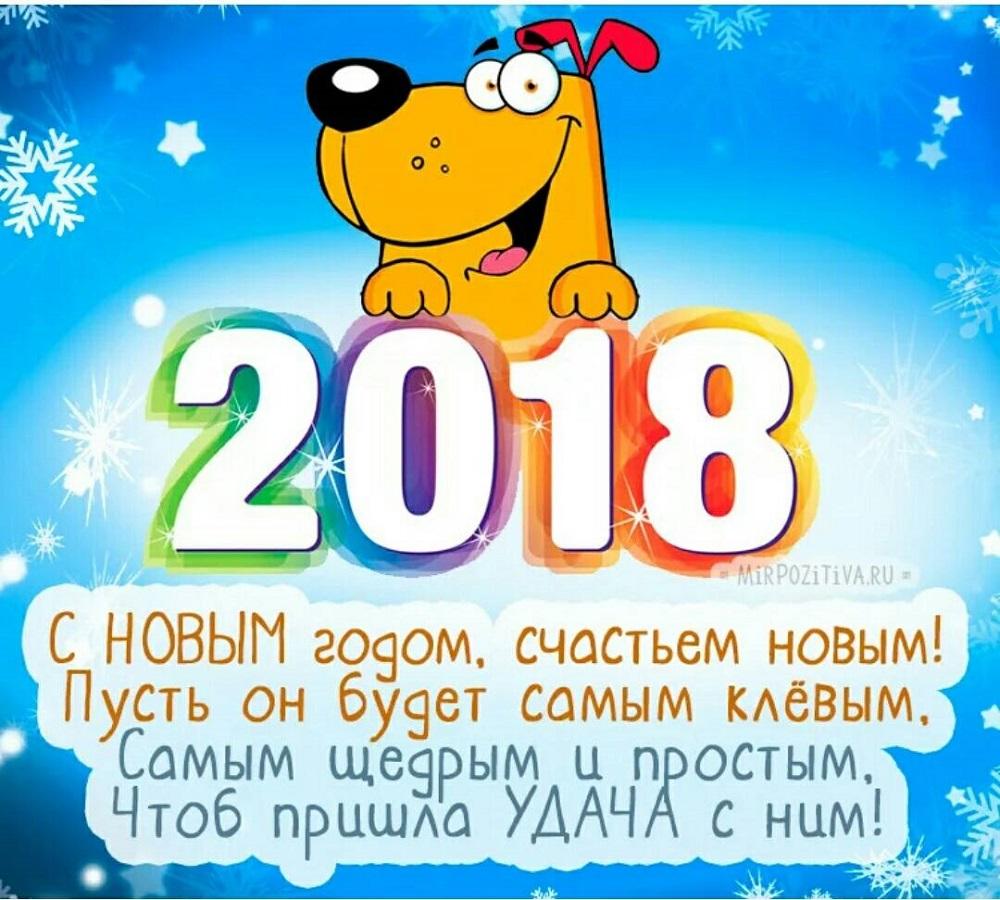 Шуточные новогодние поздравления на 2018 год