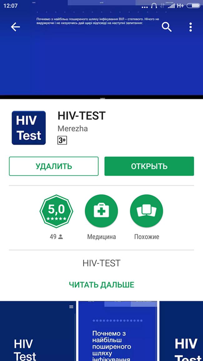 Онлайн-тест на ВИЧ можно скачать в PlayMarket