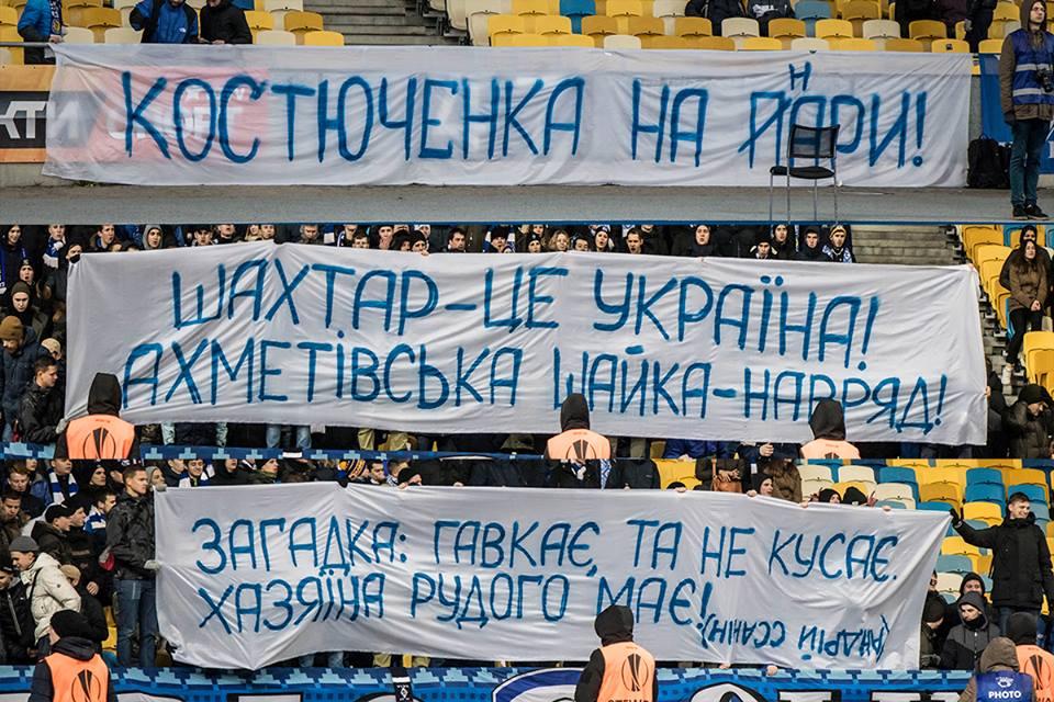 """Болельщики """"Динамо"""" выразили свое мнение о наболевшем на плакатах"""