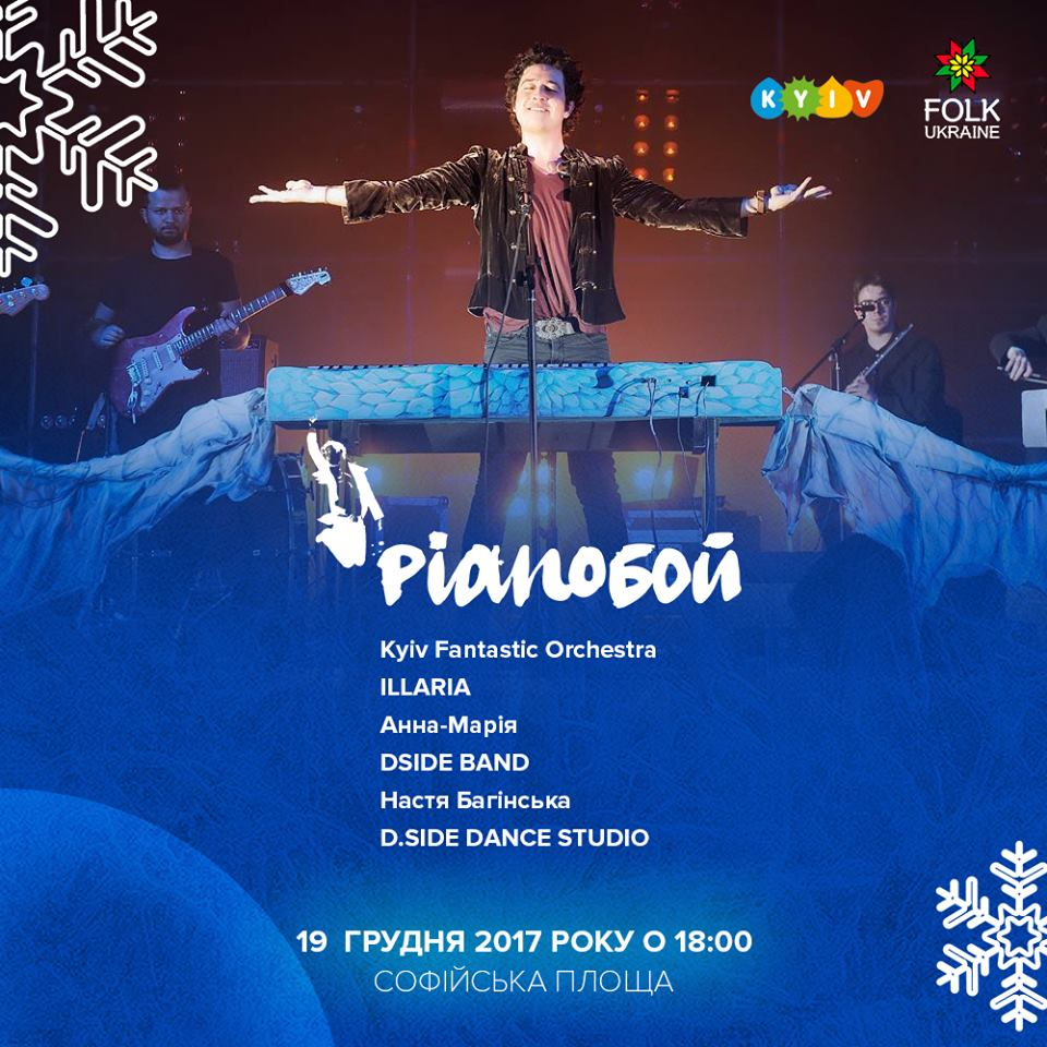 Звезды, которые выступят на открытии новогодней елки в Киеве