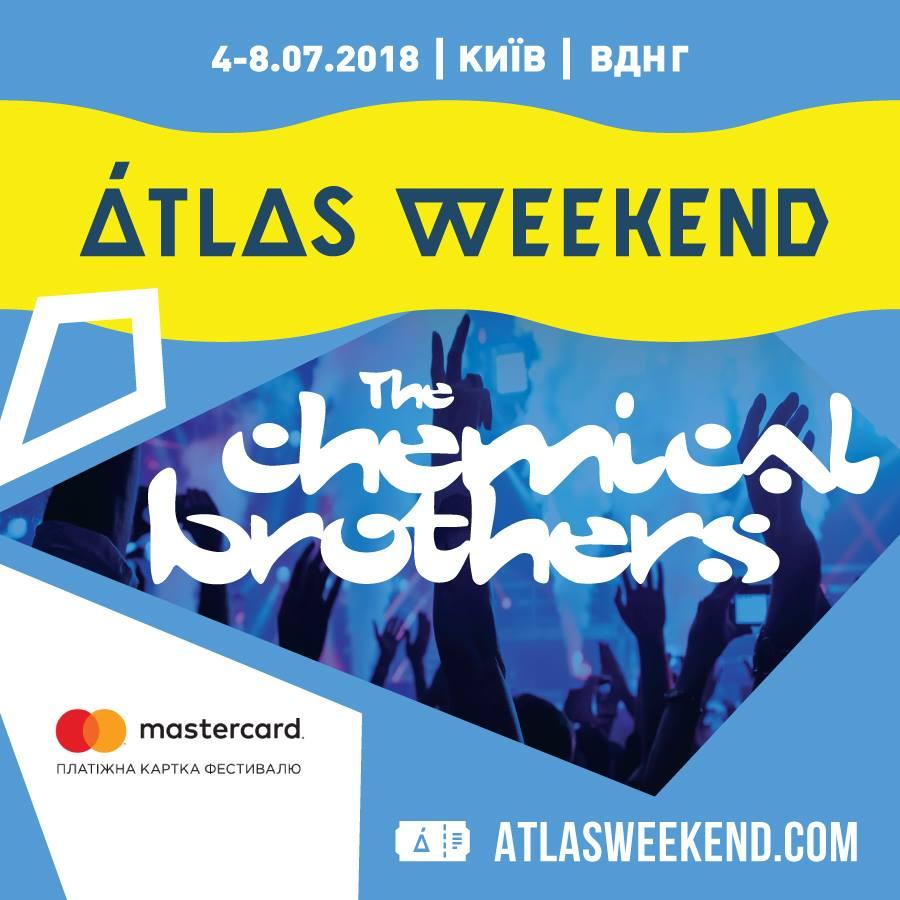 The Chemical Brothers - первые объявленные звезды на фестивале