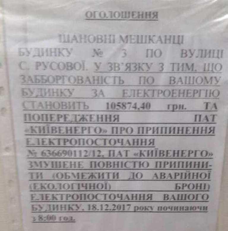 Объявление на жилом доме по адресу: улица Софии Русовой, 3