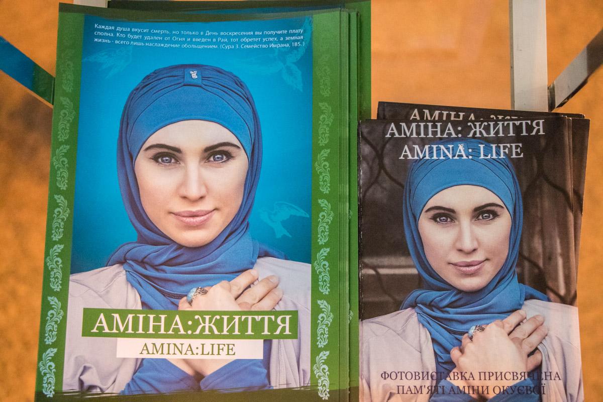 """В Украинском доме открыли фотовыставку """"Амина: жизнь"""""""