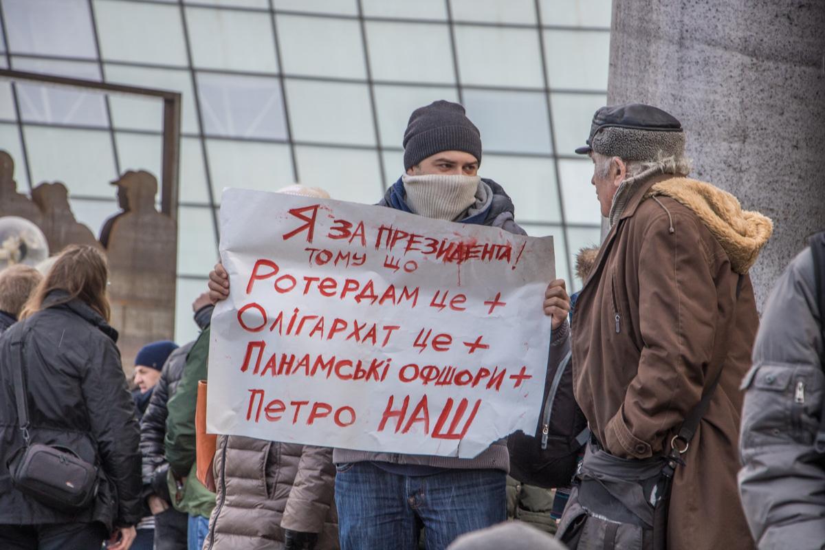 Сторонники Президента Украины Петра Порошенко