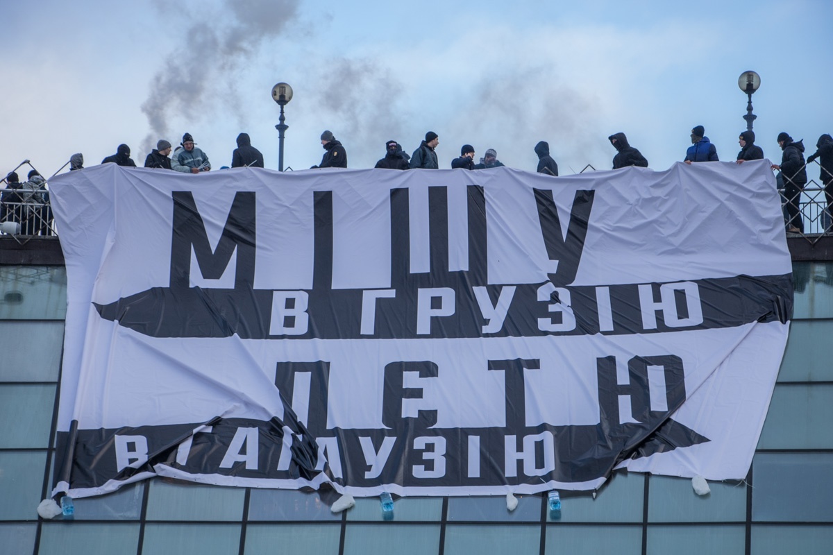 """Участники """"Нацкорпуса"""" повесили на стене ТЦ """"Глобус"""" огромный плакат"""