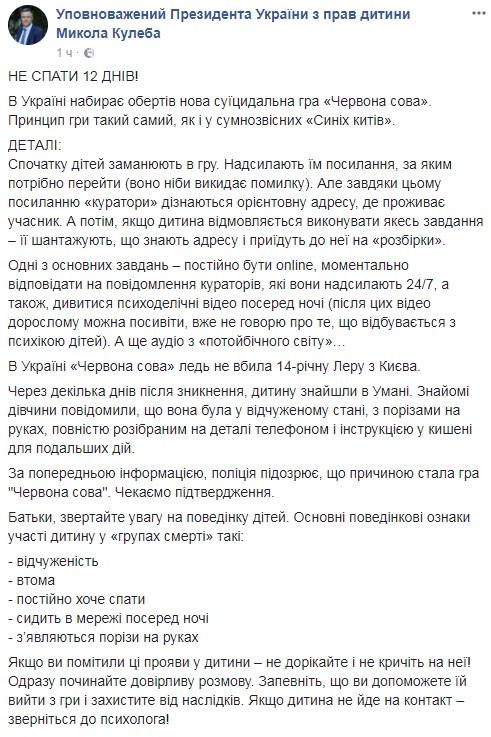 Пост Николая Кулебы на странице в Facebook