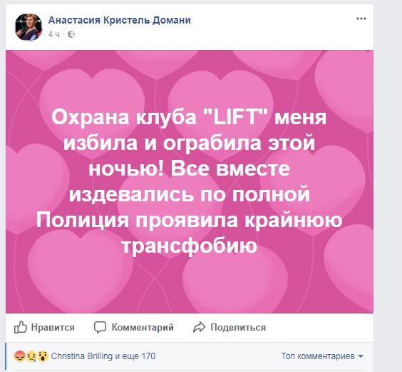 Комментарий пострадавшей женщины-трансгендера в Facebook