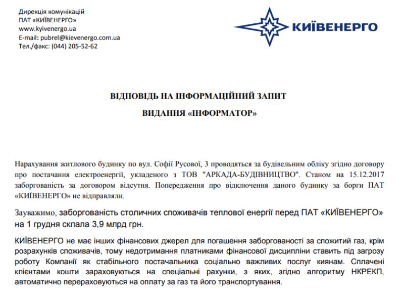 """Ответ ПАТ """"Киевэнерго"""" на запрос Информатора"""